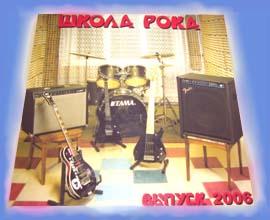Выпуск 2006